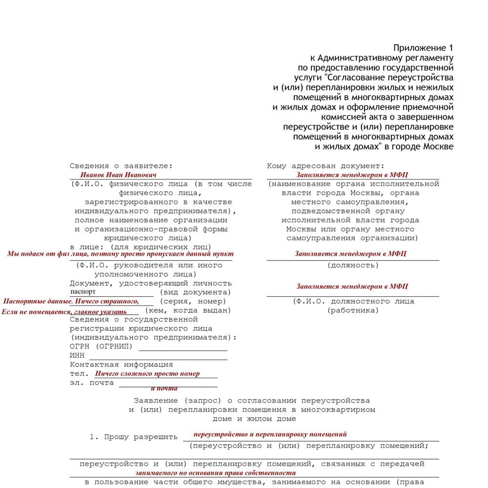 Пример заполненного заявления в мосжилинспекцию 1
