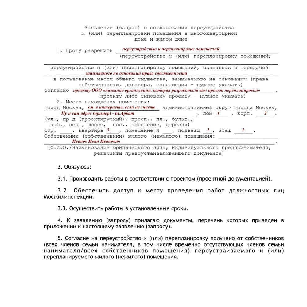Пример заполненного заявления в мосжилинспекцию 2