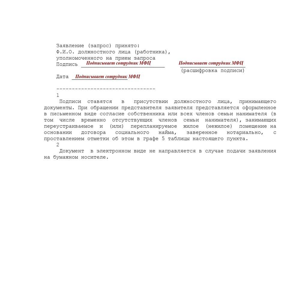 Пример заполненного заявления в мосжилинспекцию 5