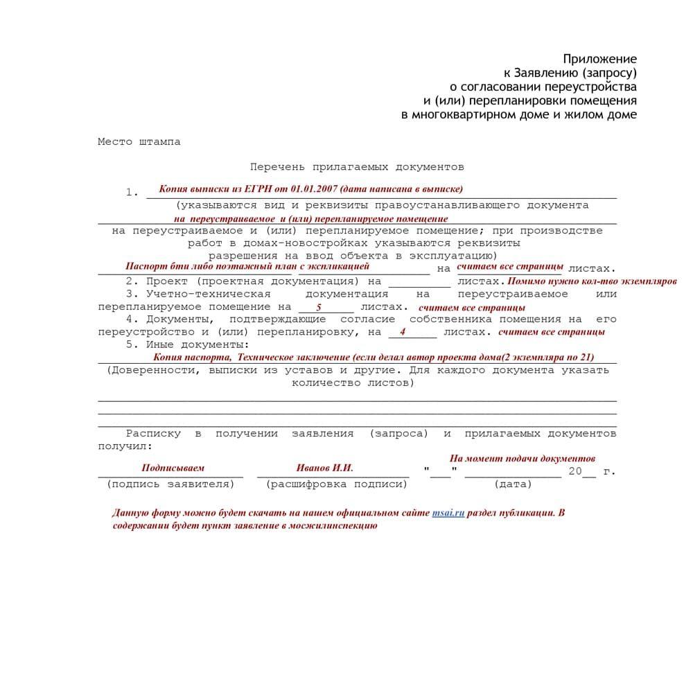 Пример заполненного заявления в мосжилинспекцию 6