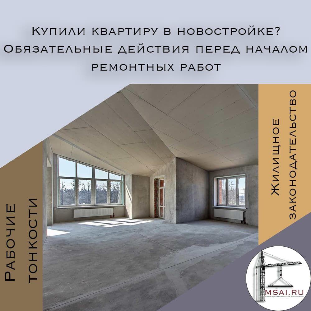 Перепланировка квартиры в новостройке
