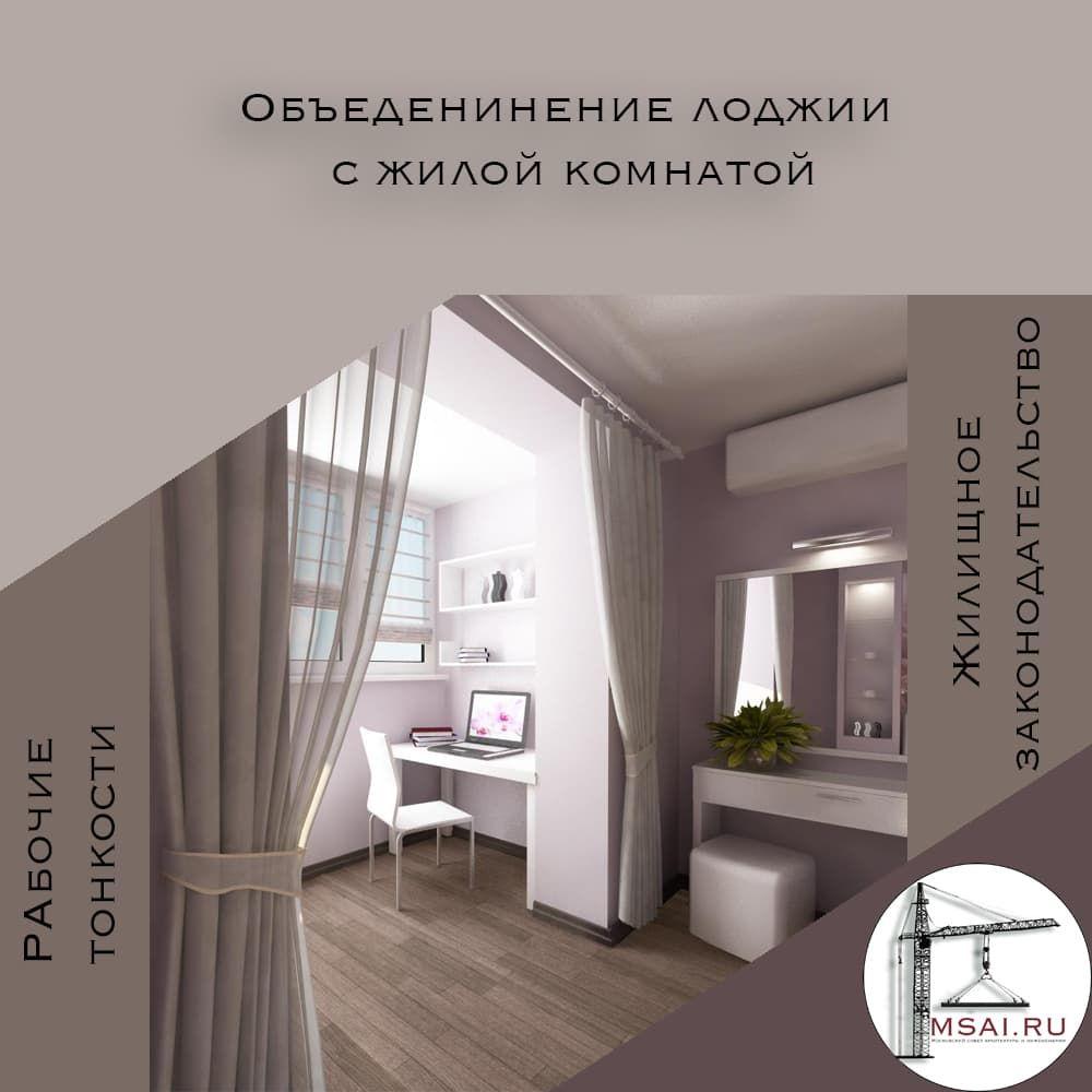 Обьединение жилой комнаты и лоджии
