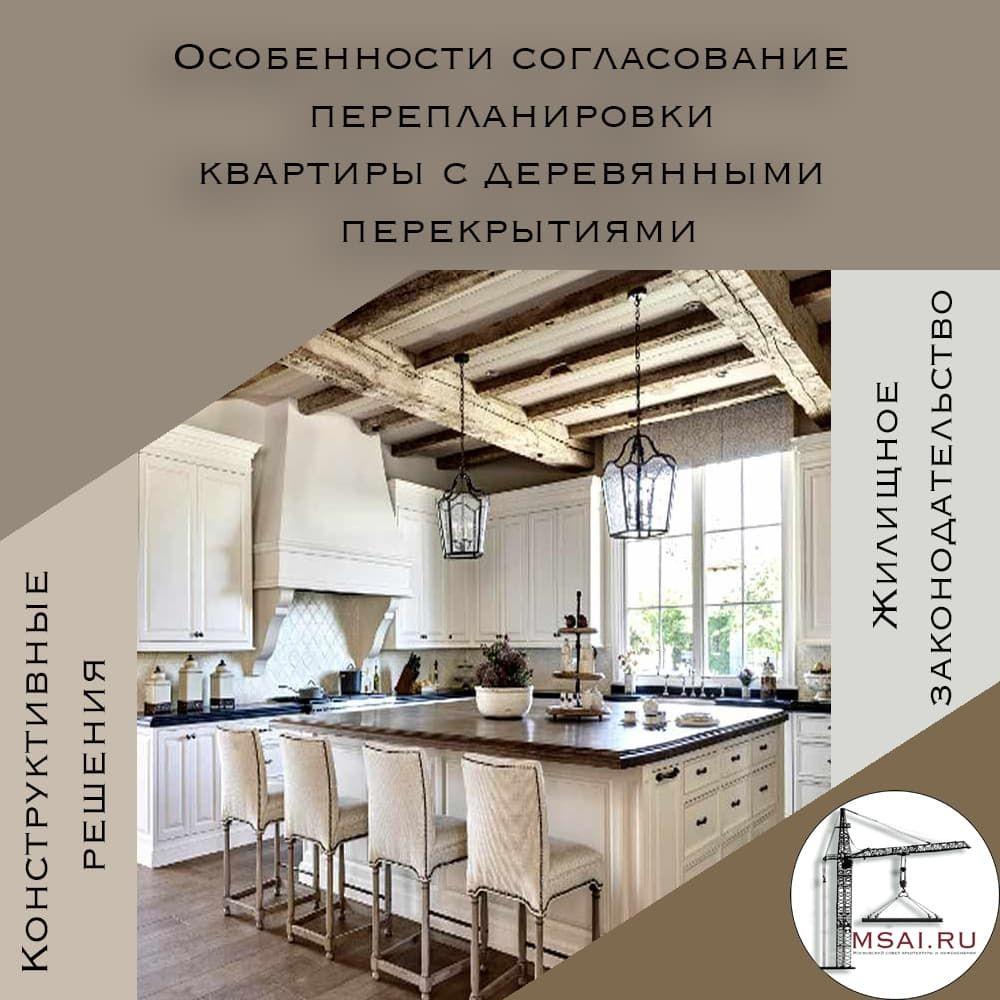 Особенности согласования перепланировки квартиры с деревянными перекрытиями
