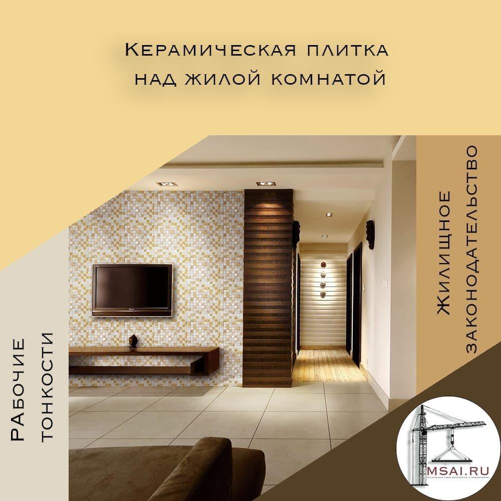 Керамическая плитка над жилой комнатой
