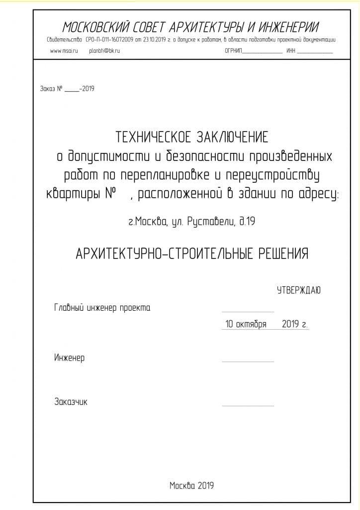 Титульный лист ТЗ по факту