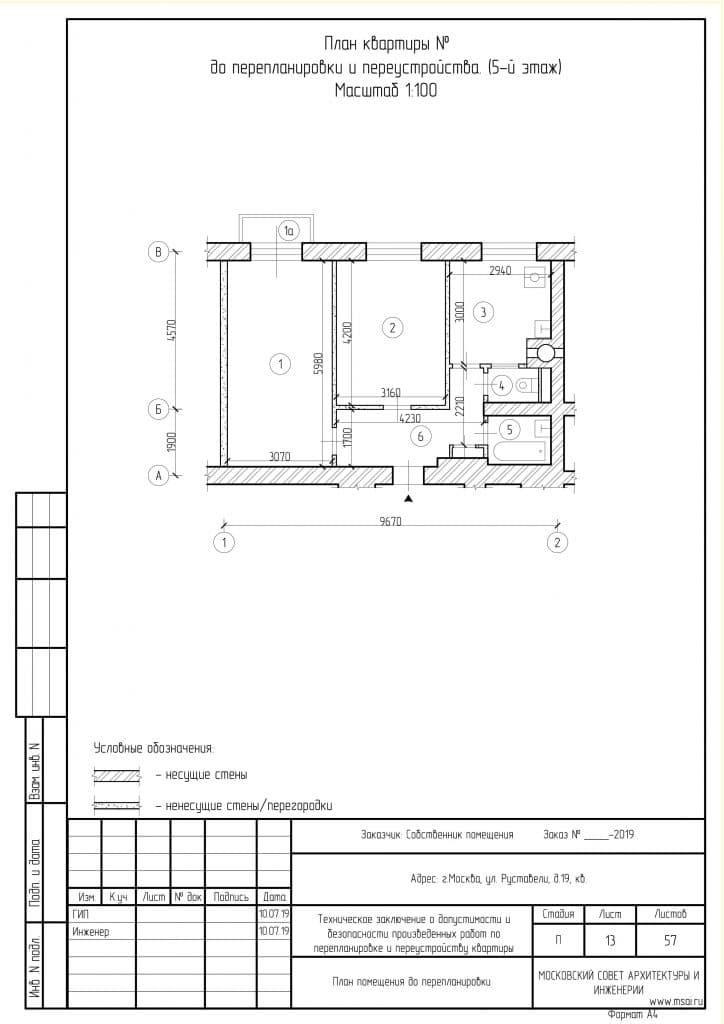 План квартиры до перепланировки ТЗ по факту