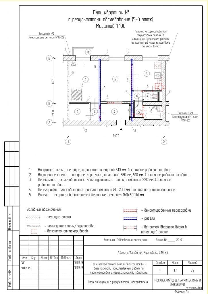 План квартиры по результатам обследования ТЗ по факту
