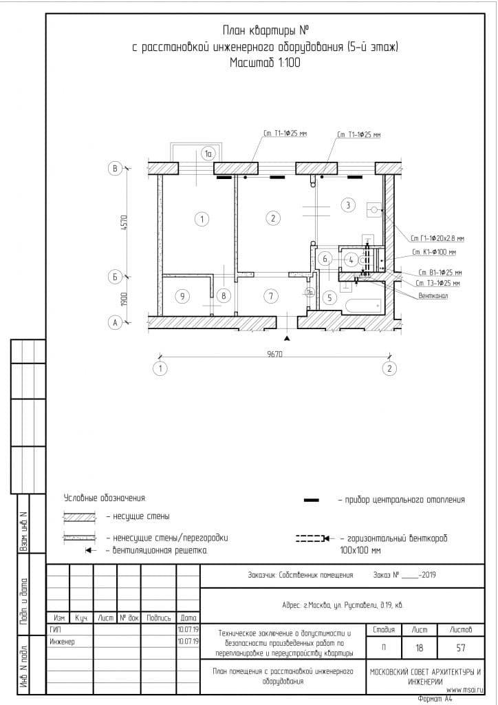 План квартиры с расстановкой инженерного оборудования ТЗ по факту