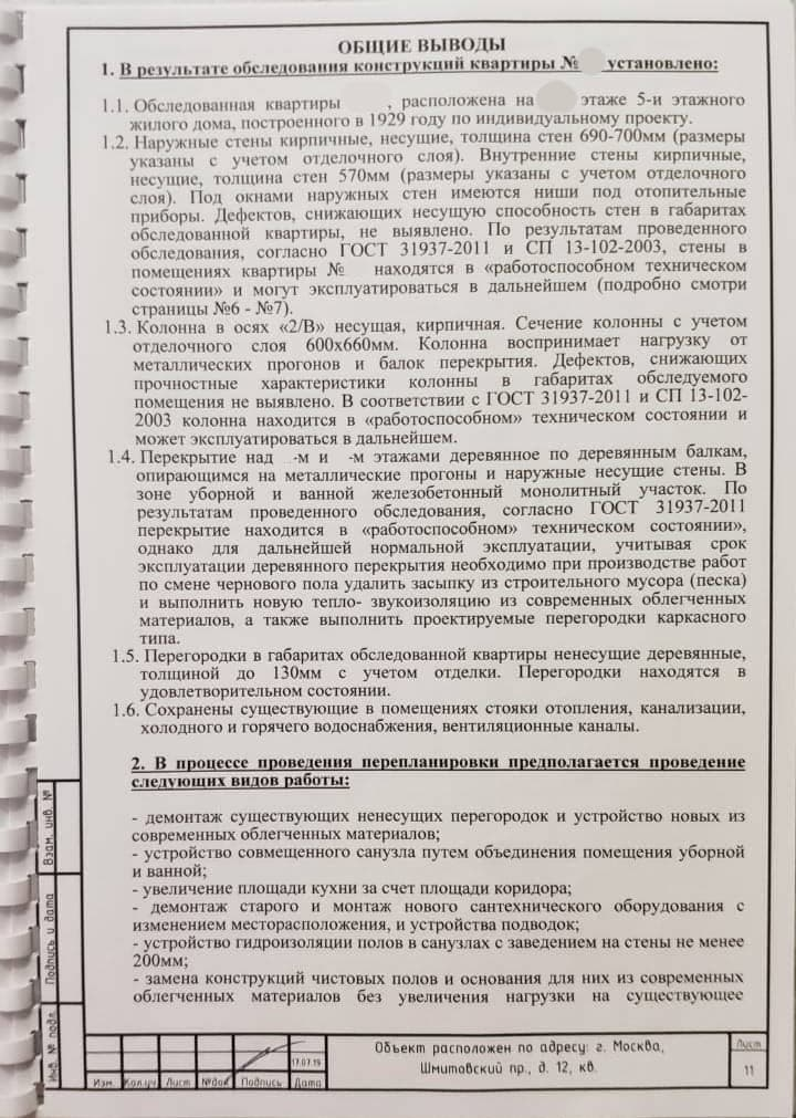 ТЗ ГБУ 3 редакция 2