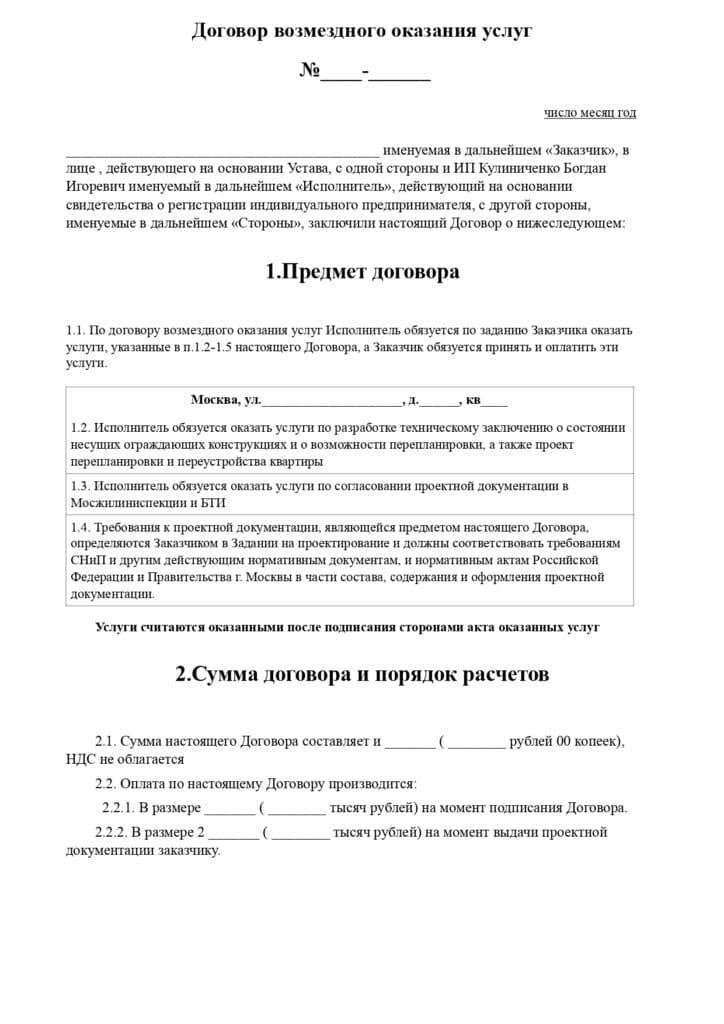 Договор на проектирование 1