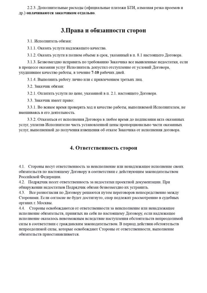 Договор на проектирование 2