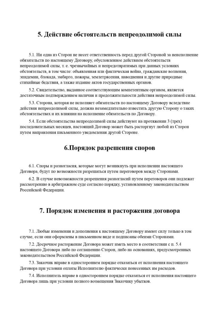 Договор на проектирование 3