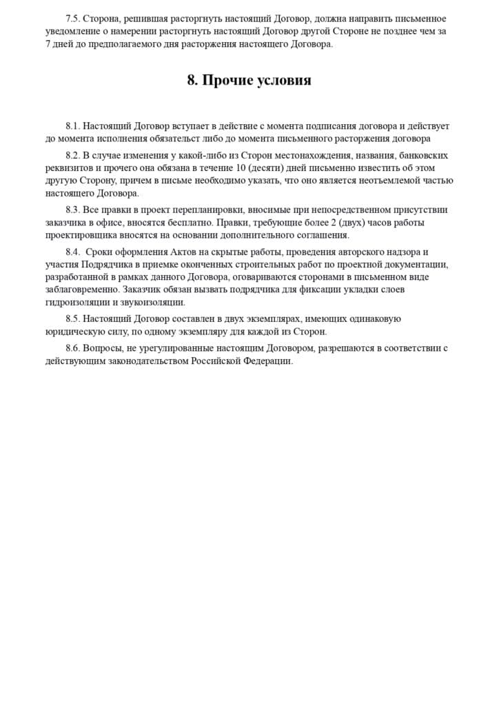 Договор на проектирование 4