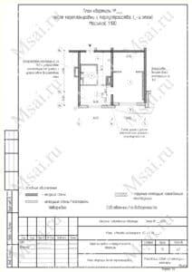 Перепланировка однокомнатной квартиры П-44Т с проемом в несущей стене 3