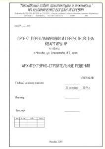 Титульный лист проекта перепланировки