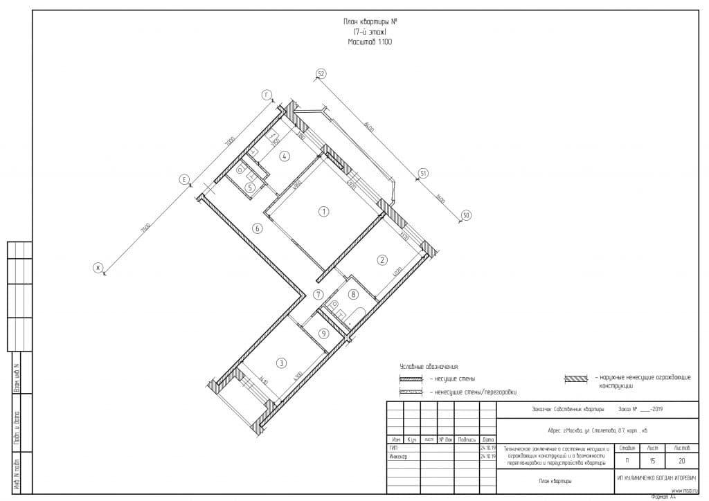 План квартиры до перепланировки ТЗ