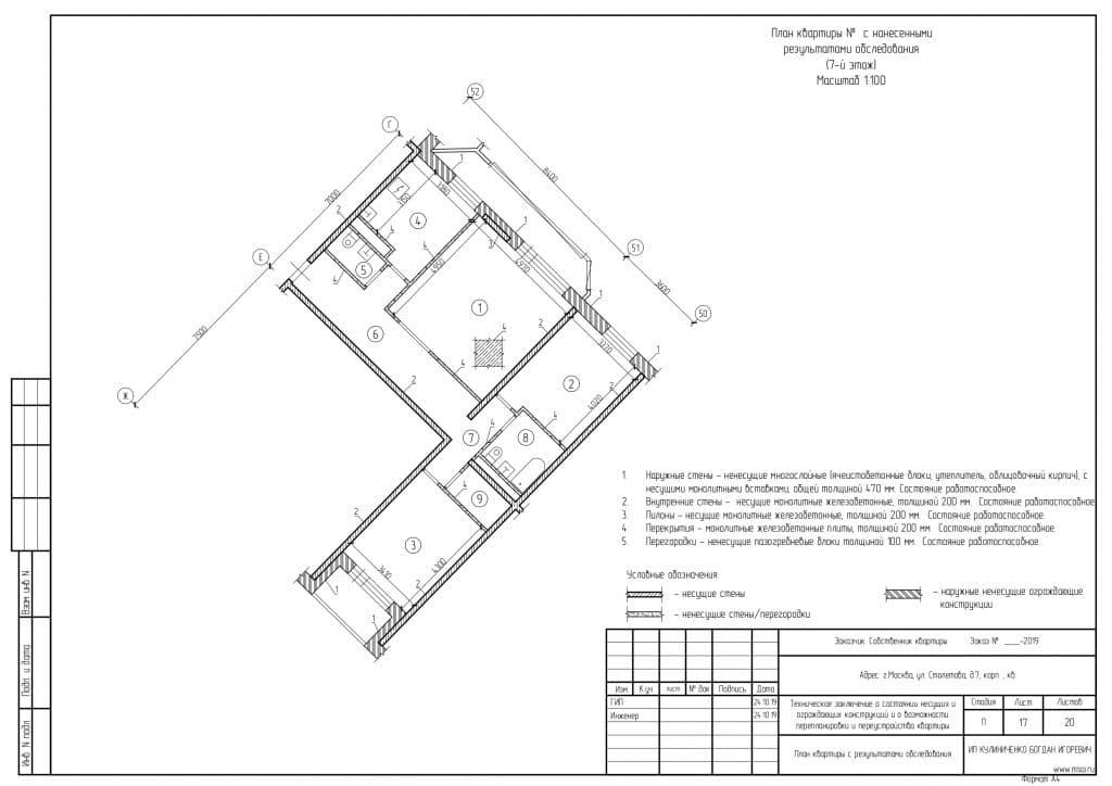 План квартиры по результатам обследования