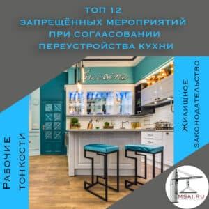 Топ 12 запрещённых мероприятий при согласовании переустройства кухни