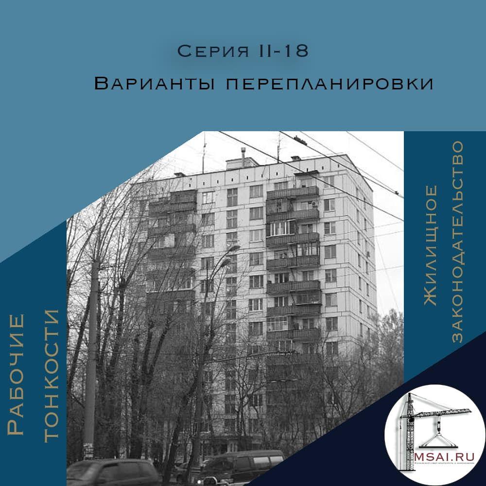 Перепланировка квартиры в серии II-18. Описание серии.
