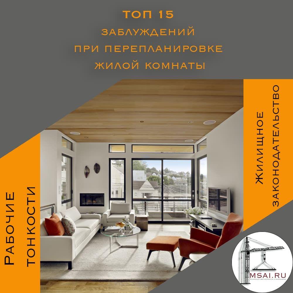 Перепланировка жилой комнаты. ТОП 15 заблуждений