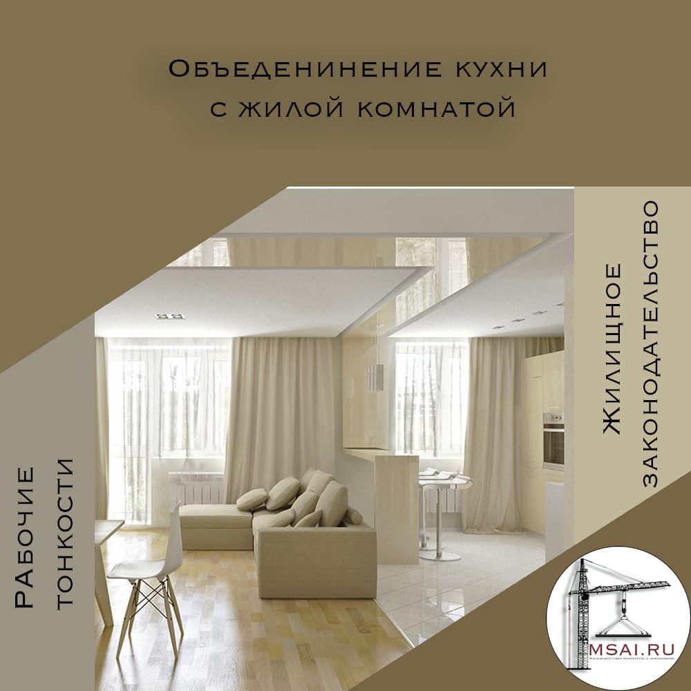 Объединение кухни с жилой комнатой