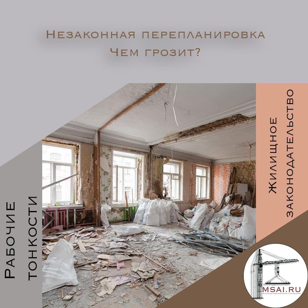 Чем грозит незаконная перепланировка квартиры и как ее узаконить