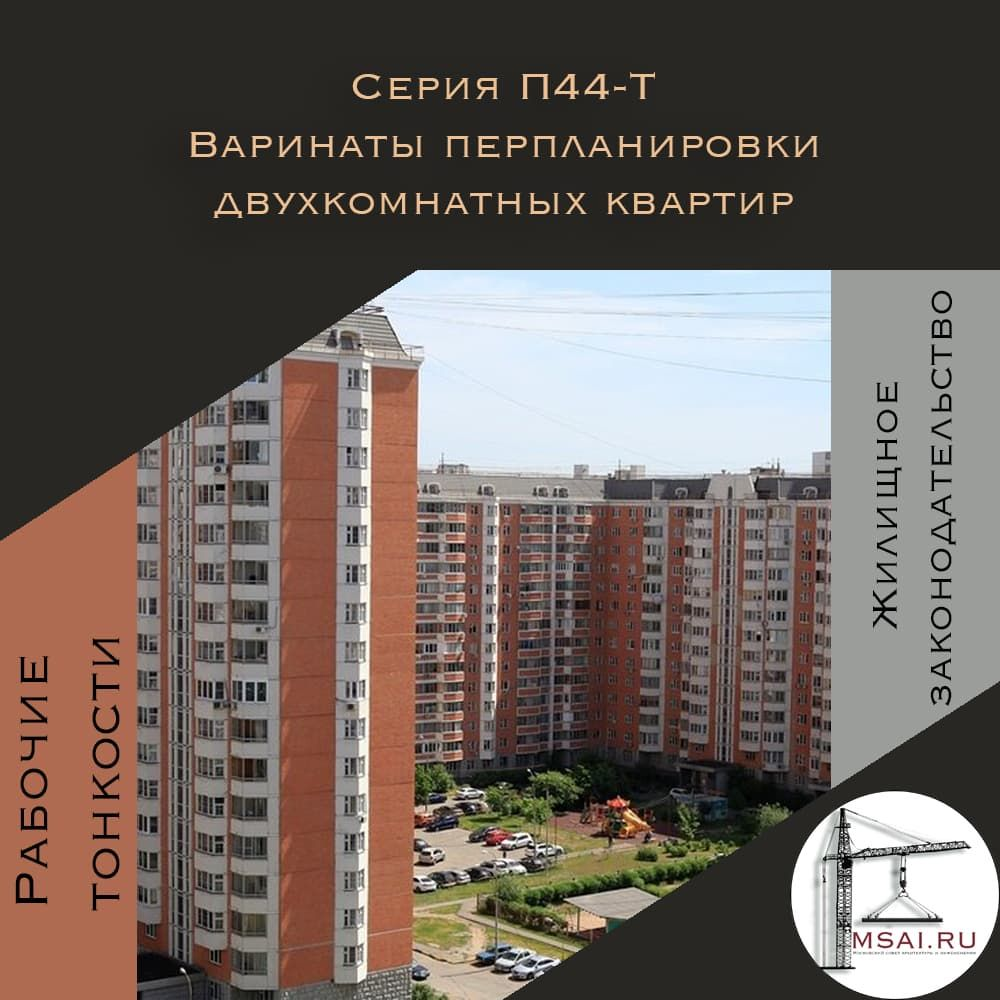 Перепланировка квартир в П-44Т