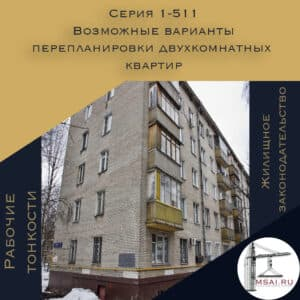 Перепланировка квартир серии 1-511. Описание серии