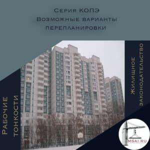 Перепланировка квартиры КОПЭ