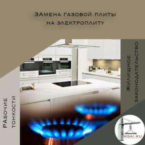Замена газовой плиты на электрическую