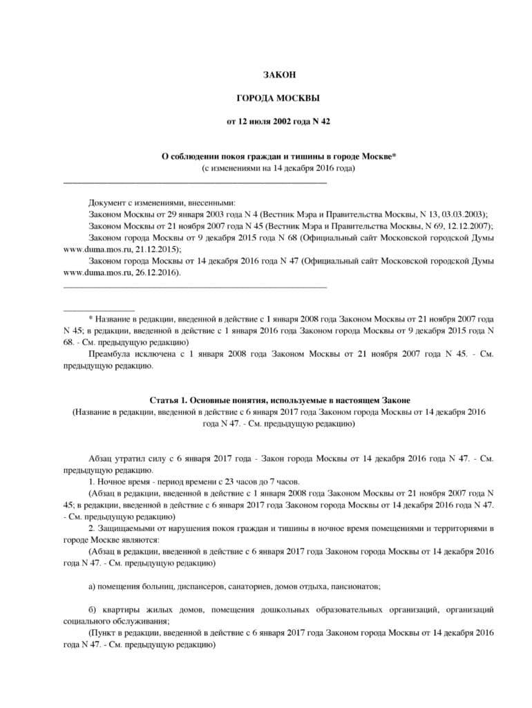ФЗ 42 от 12.06.2002 с изм. от 14.12.2016 О соблюдении покоя граждан и тишины в г. Москва 1