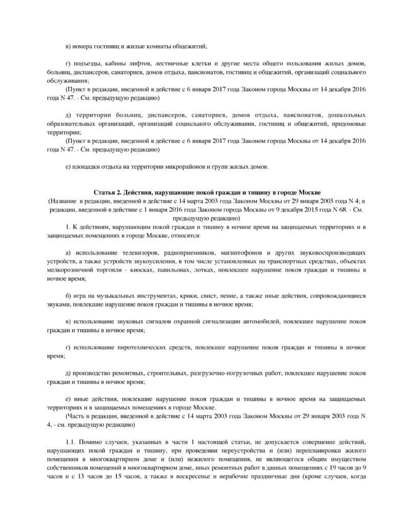 ФЗ 42 от 12.06.2002 с изм. от 14.12.2016 О соблюдении покоя граждан и тишины в г. Москва 2