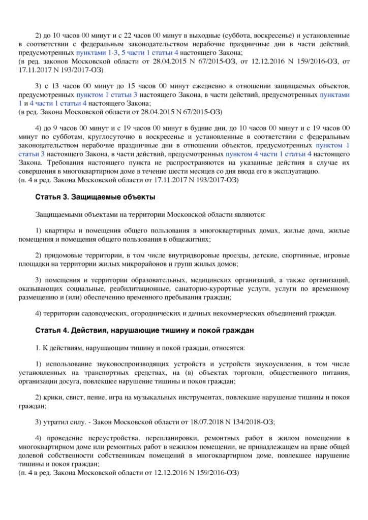 7 марта 2014 года N 16/2014-ОЗ 2