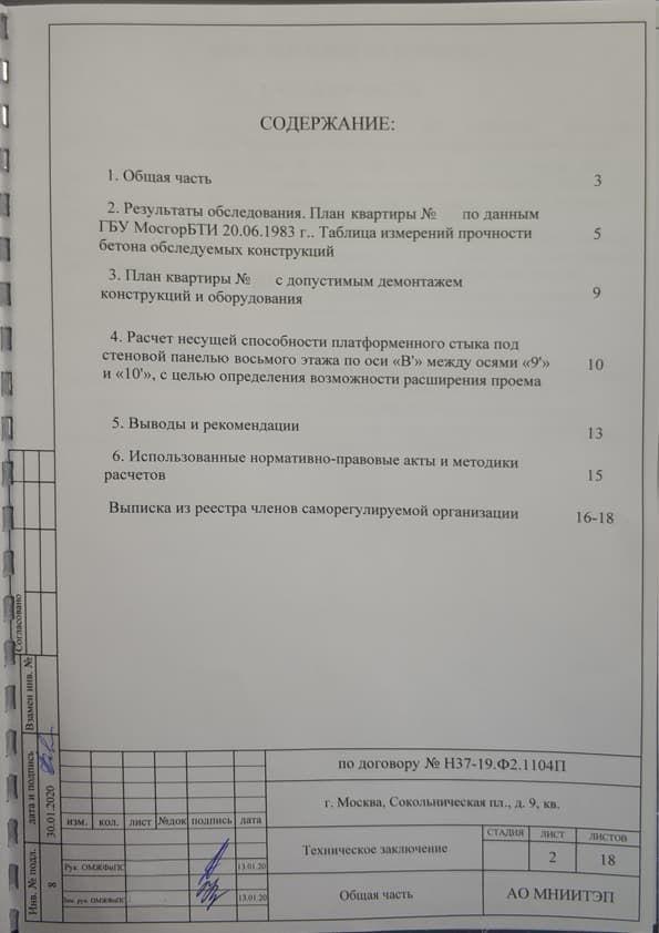 ТЗ МНИИТЭП 2