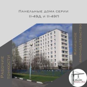 Серия II-49 Перепланировка квартиры