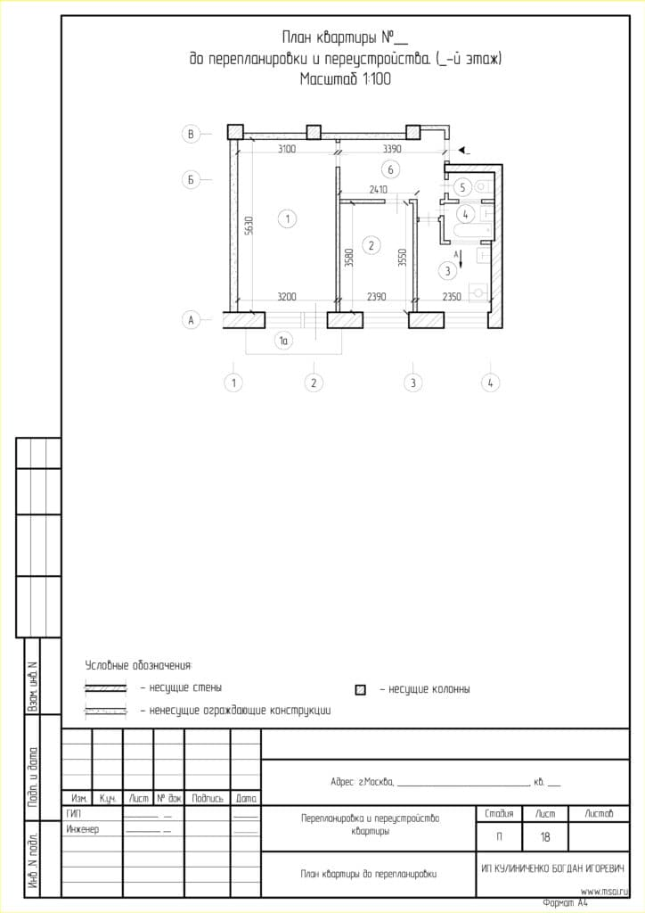 Перепланировка двухкомнатной квартиры серии II-29 1