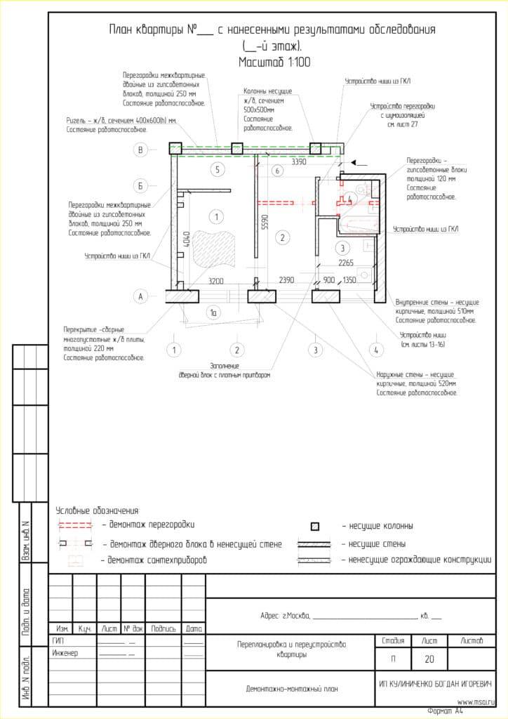 Перепланировка двухкомнатной квартиры серии II-29 3