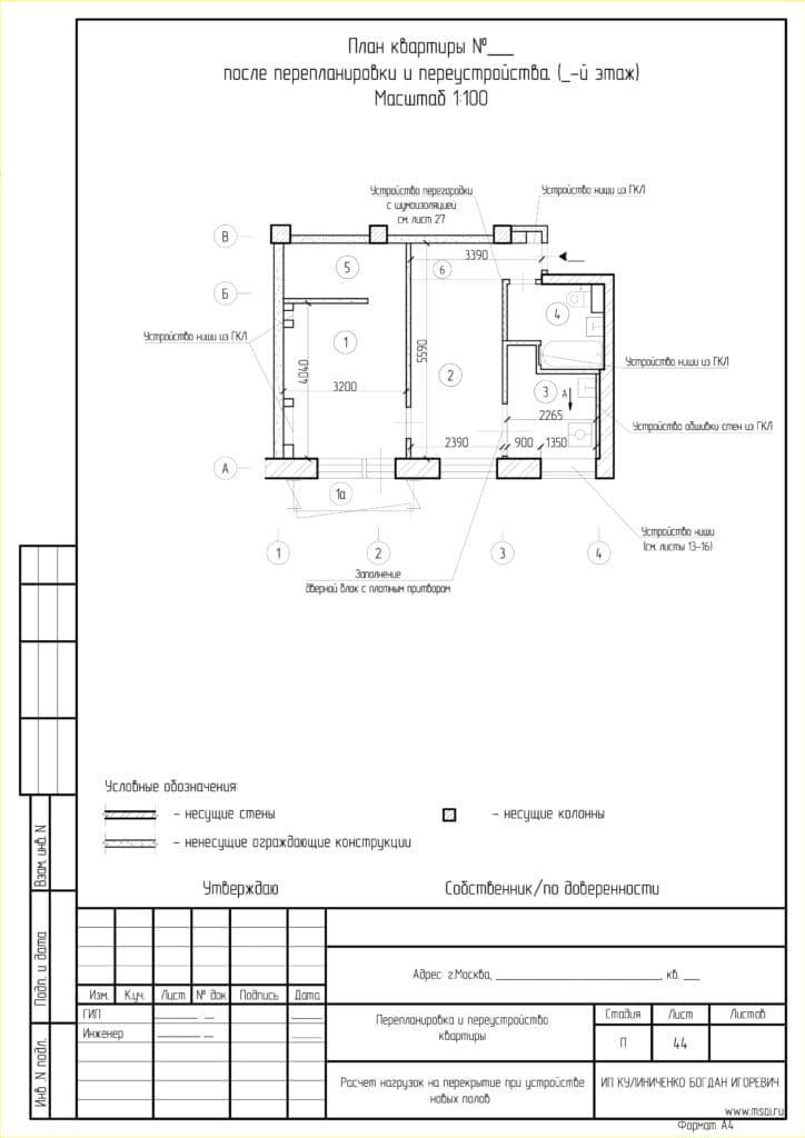 Перепланировка двухкомнатной квартиры серии II-29 4
