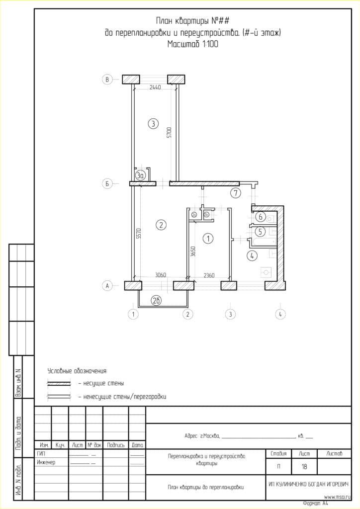 Перепланировка трехкомнатной квартиры серии II-29 2-1