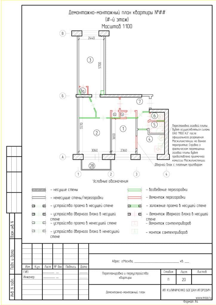 Перепланировка трехкомнатной квартиры серии II-29 2-3