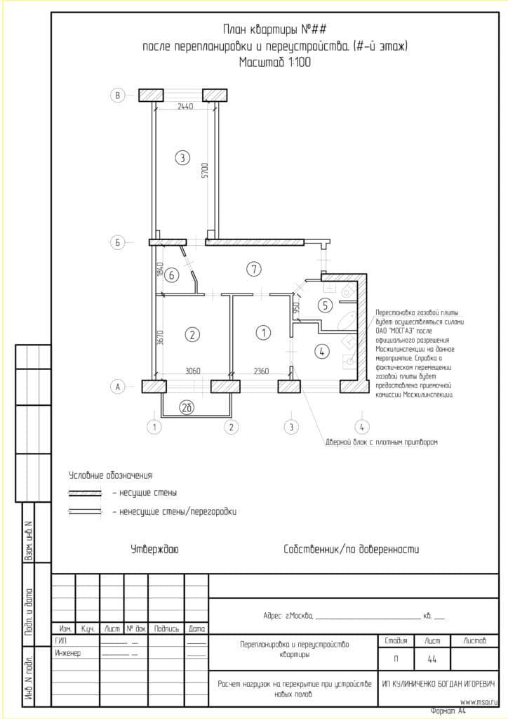 Перепланировка трехкомнатной квартиры серии II-29 2-4