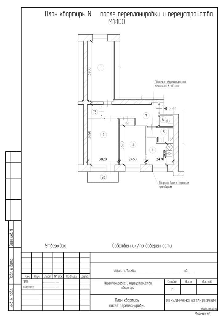 Перепланировка трехкомнатной квартиры серии II-29 4