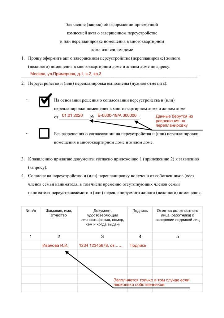 Пример Заявление на акт о завершенной перепланировке-1