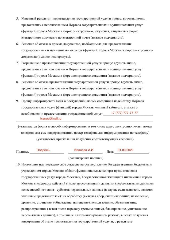 Пример Заявление на акт о завершенной перепланировке-2