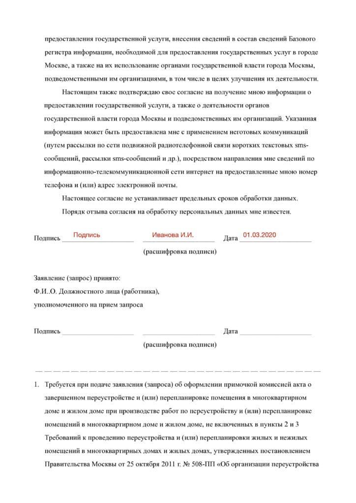 Пример Заявление на акт о завершенной перепланировке-3