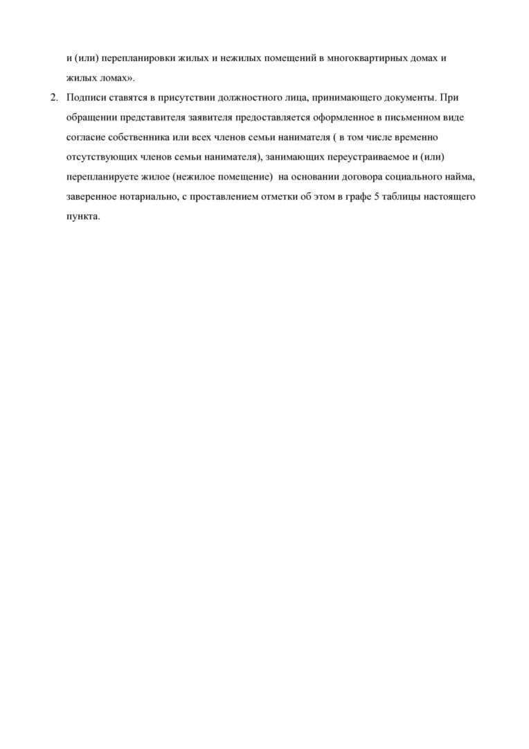 Пример Заявление на акт о завершенной перепланировке-4