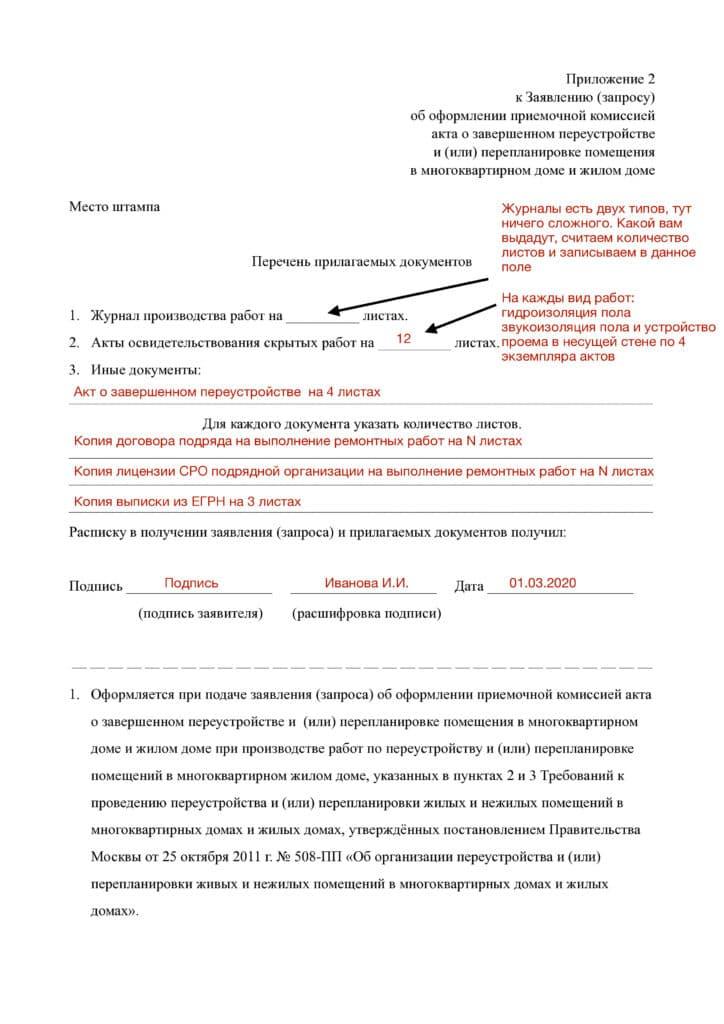 Пример Заявление на акт о завершенной перепланировке-5