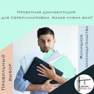 Проектная документация для перепланировки