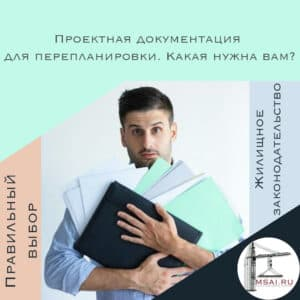 Read more about the article Проектная документация для перепланировки