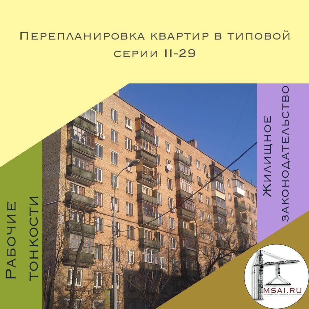 Серия II-29. Перепланировка и переустройство квартир